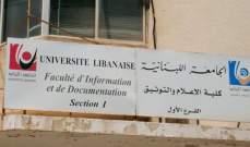 رابطة طلاب الجامعة اللبنانية: نتيجة الـPCR لأحد طلاب كلية الإعلام الفرع الأول إيجابية