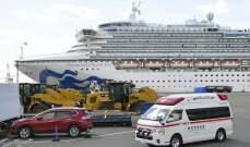 بدء مغادرة ركاب السفينة السياحية قبالة اليابان بعد حجر صحي لـ14 يوما بسبب كورونا