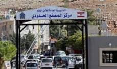 MTV: وصول 55 طالباً لبنانيّاً من ايران عبر مطار دمشق ويخضعون لفحوصات على معبر المصنع