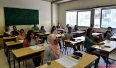 النشرة: امتحانات الثانوية العامة تواصلت لليوم الثاني في النبطية