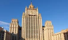 خارجية روسيا: طرد دبلوماسيين من ألمانيا والسويد وبولندا بسبب مشاركتهم في مظاهرات غير مرخصة