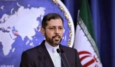 """الخارجية الإيرانية: بلدنا لديه سجل شفاف في مكافحة إرهاب """"القاعدة"""" و""""داعش"""""""