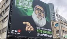 صورة ضخمة لنصر الله في تل أبيب لإجبار الإسرائيليين على تدوير النفايات