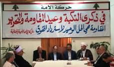 الحركة الإصلاحية اللبنانية نظمت لقاء في ذكرى النكبة وفي أجواء عيد التحرير