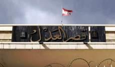 مصادر قصر عدل جبل لبنان للشرق الأوسط: إجراءات مكافحة الفساد بدأت تتحول حربا بين القضاة