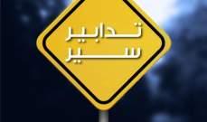 قوى الأمن:تحويل السير على المسلك الشرقي بالأوزاعي الجمعة والسبت بسبب أشغال