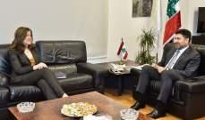غجر بحث مع السفيرة الأميركية في سير العمل بخطة الكهرباء وبملفي النفط والمياه
