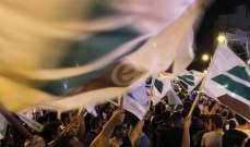 المجلس التربوي في حزب الكتائب حذر من تقويض دور الجامعة اللبنانية