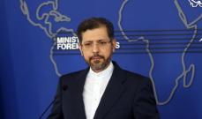 الخارجية الإيرانية: قررنا مواصلة المفاوضات مع مجموعة دول