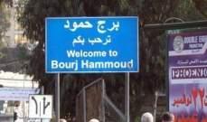 محتجون تجمعوا امام مخفر برج حمود للمطالبة باطلاق موقوف