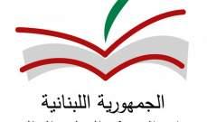 وزارة التربية: المطالبة بإعادة التصحيح او إعادة النظر بالنتائج او منح افادات غير محقة