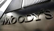 Moody's: الهجمات على منشآت نفطية سعودية سيكون لها تأثير سلبي على التصنيف الائتماني