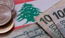 LBC: موضوع اقفال مصرف لبنان يوم السبت لا يزال موضوع بحث