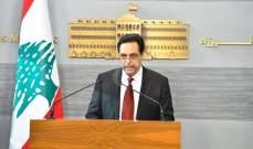 NBN:رئيس حكومة العراق أبلغ دياب قرارا رسميا وجديا بمساعدة لبنان بتأمين النفط والفيول