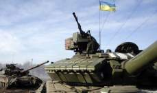 القوات الأوكرانية: رصد 13 خرقا لنظام وقف إطلاق النار في دونباس