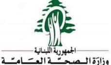 وزارة الصحة: 6 حالات ايجابية على متن رحلات وصلت الى بيروت في 4 و5 و6 الحالي