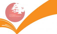 مجلس الخدمة المدنية: ملف المباراة لصالح الجمارك اقفل نهائيا