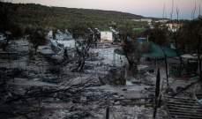 الحكومة اليونانية اتهمت المهاجرين بإحراق مخيم موريا بجزيرة ليسبوس