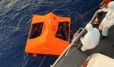 خفر السواحل التركي أنقذ 14 طالب لجوء أجبرتهم اليونان على العودة قبالة سواحل مارماريس