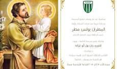 مدرسة الحكمة تحتفل بعيد شفيعها  القديس يوسف