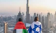 وزير السياحة الإسرائيلي: ربع مليون مواطناً زاروا الإمارات منذ التطبيع