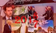 كلّ يوم بيومه: أبرز وأهم أحداث العام 2017 اقليمياً ودولياً