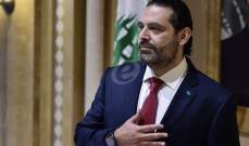الحريري: الخروج من الأزمة يستوجب الإسراع بتأليف حكومة اختصاصيين