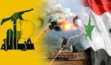وول ستريت: فصيل سوري معارض أوقَفَتْ واشنطن دعمَه يقفز لحضن النظام بأموال حزب الله