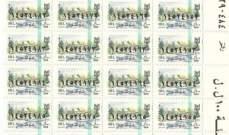 فقدان الطوابع من فئة الألف ليرة في النبطية