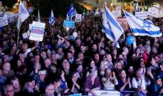 آلاف الإسرائيليين تظاهروا في تل أبيب دعما لنتانياهو