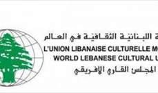 المجلس القاري الأفريقي يشكر سفارتي لبنان ونيجيريا على إعادة 69 مواطناً نيجيرياً لبلدهم
