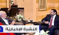 موجز الأخبار: الحريري يلتقي ظريف وغارات اسرائيلية ليلاً على القنيطرة السورية