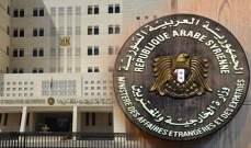خارجية سوريا: قرارات أميركا لن تغير من حقيقة أن القدس والجولان ستبقيان عربيتا الهوى والانتماء