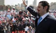 صبراً سعد الحريري نصرك خلاص وطن