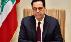 دياب: لعل دروس الهجرة تمنح اللبنانيين أملاً ببناء الدولة التي يطمحون إليها