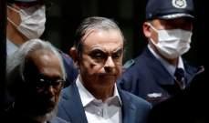 قاضية أمريكية تؤجل تسليم شخصين إلى اليابان في قضية هروب كارلوس غصن