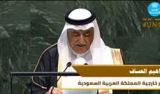 أمر ملكي سعودي بإعفاء وزير الخارجية ابراهيم العساف من منصبه