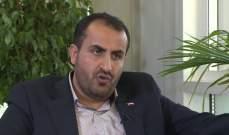 مسؤول حوثي: التحالف مأزوم وعاجز عن إحراز أي تقدم لا في الحديدة ولا غير