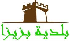 بلدية بزيزا عن اختفاء 3 فتيات: خرجن من منزلهن بكامل ارادتهن