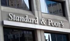 """""""ستاندرد آند بورز"""" توقعت أن تسجل دول الخليج عجزا بقيمة 490 مليار دولار بحلول 2023"""