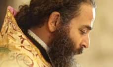 الأرشمندريت خليل عميدا لمعهد القديس يوحنا الدمشقي في البلمند