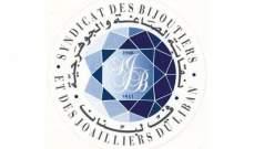 نقابة الصاغة: نأمل أن يكون تشكيل الحكومة رافعة لإنهاض لبنان من الكبوات