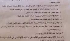 رئيس بلدية جبشيت:نحن مجتمع محافظ ومعنيون بالمحافظة على الشباب والفتيات