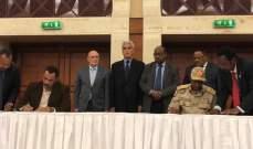 التوقيع على الاتفاق السياسي بين المجلس العسكري بالسودان وقوى إعلان الحرية والتغيير