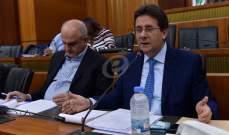 كنعان بعد لجنة المال: الخميس تنجز لجنة المال موازنة 2020 معدلة واهميتها بالرقابة