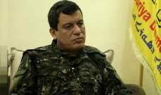 """قائد """"قسد"""": لا يوجد اتفاق مع تركيا بل تم إجبارها على وقف إطلاق النار"""