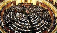 البرلمان المصري وافق بالأغلبية على مناقشة مقترحات تعديل الدستور