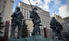 """الدفاع الروسية: منعنا المدمرة الأمريكية """"جون ماكين"""" من انتهاك حدودنا"""
