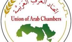 اتحاد الغرف العربية نفى رفضه المشاركة في أي قمة او منتدى في لبنان