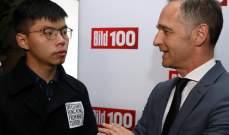 خارجية الصين استدعت سفير ألمانيا احتجاجا على اجتماعه مع زعيم الاحتجاجات بهونغ كونغ